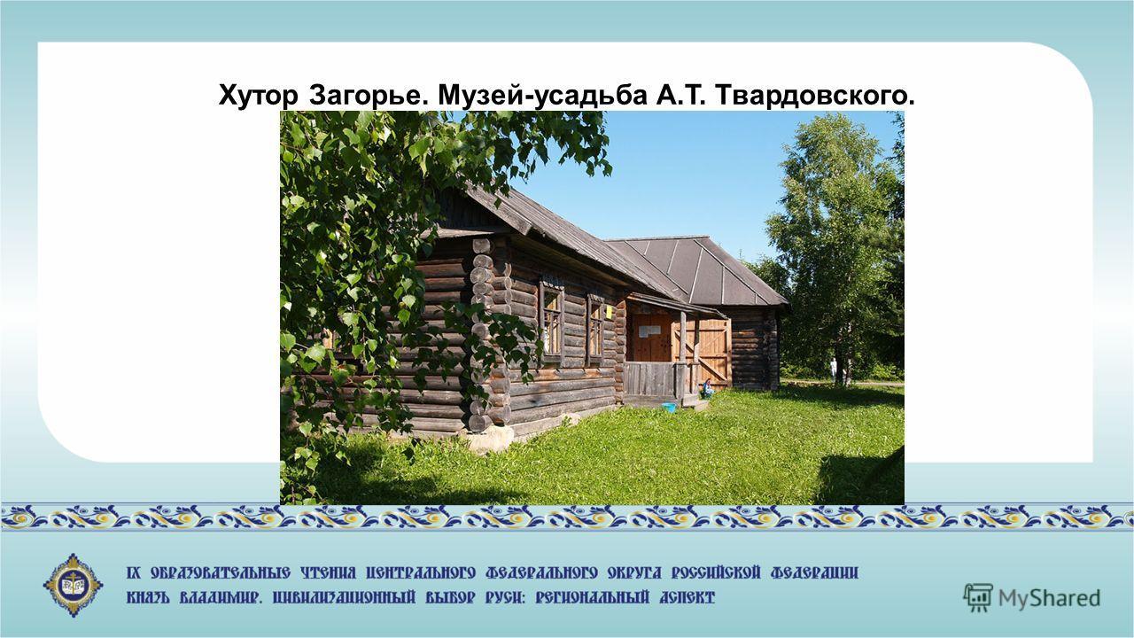 Хутор Загорье. Музей-усадьба А.Т. Твардовского.