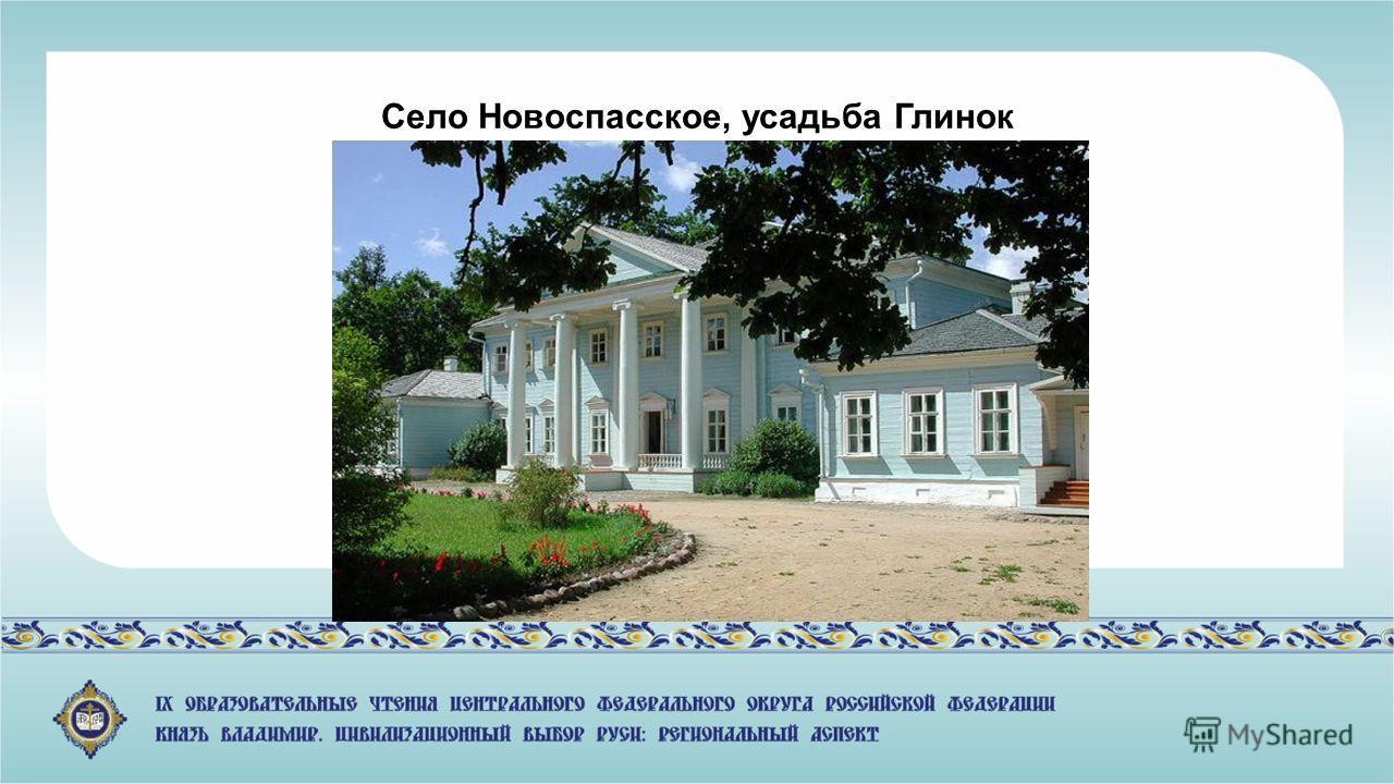 Село Новоспасское, усадьба Глинок