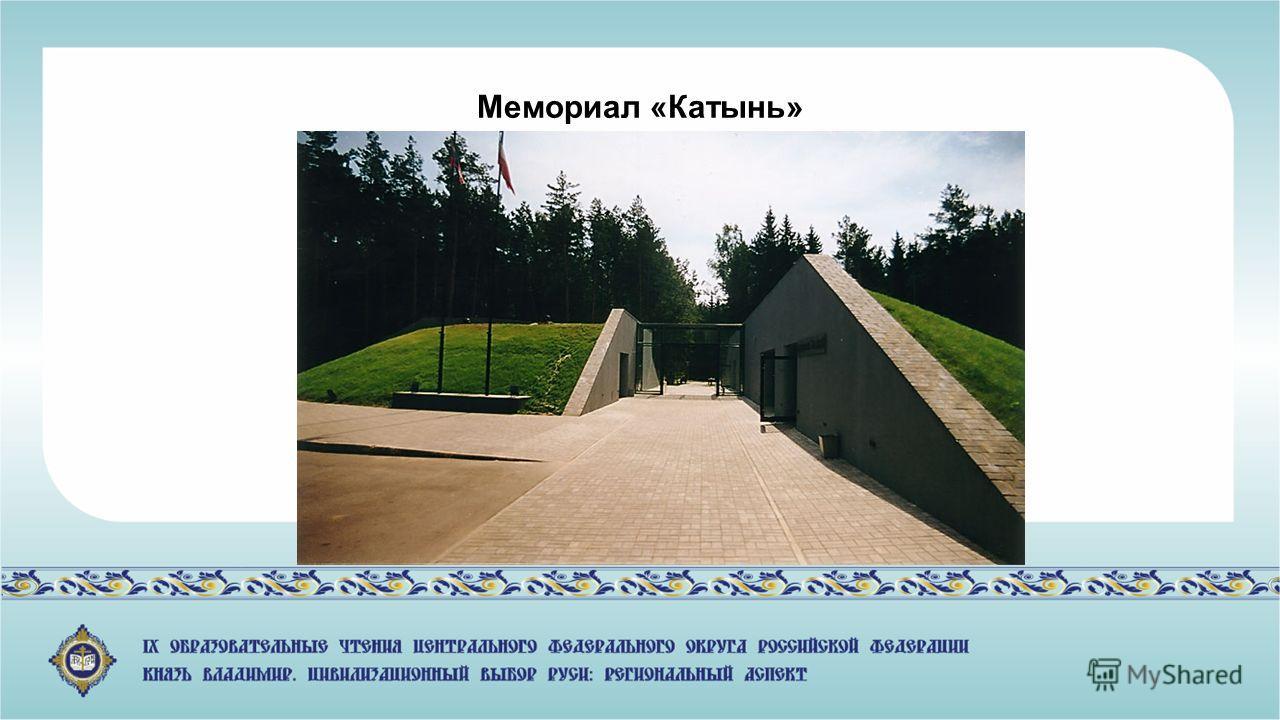 Мемориал «Катынь»