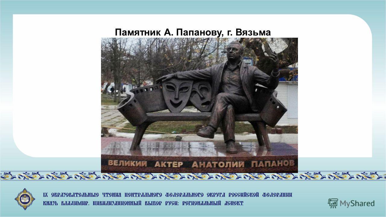 Памятник А. Папанову, г. Вязьма