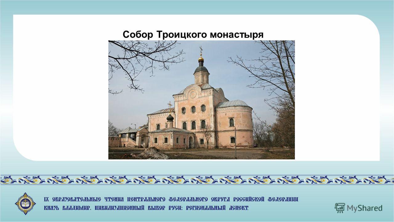 Собор Троицкого монастыря