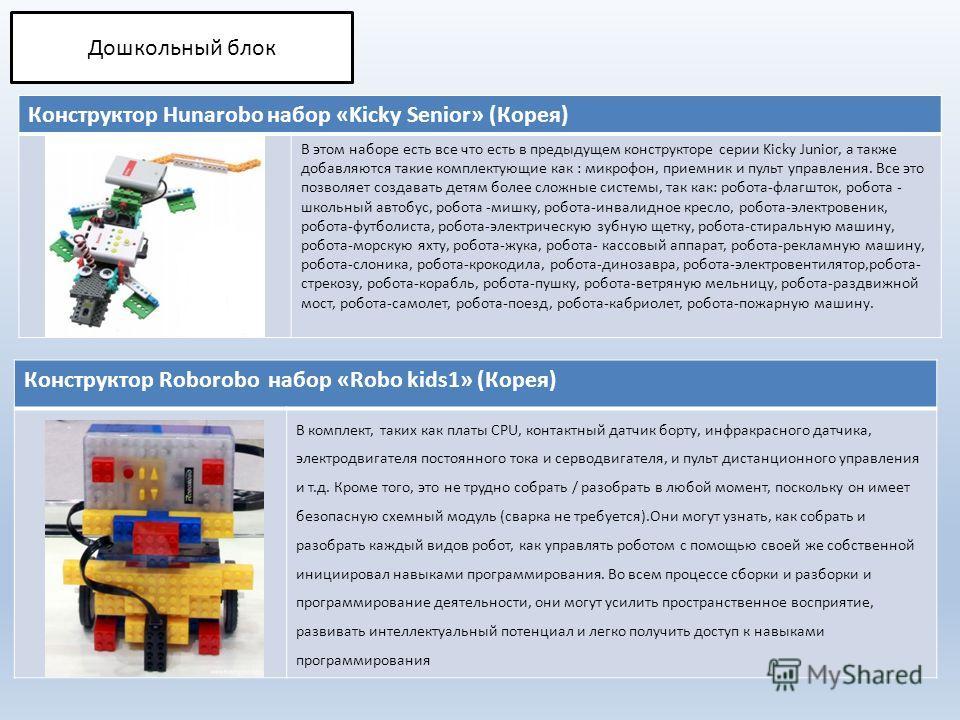 Конструктор Roborobo набор «Robo kids1» (Корея) В комплект, таких как платы CPU, контактный датчик борту, инфракрасного датчика, электродвигателя постоянного тока и серводвигателя, и пульт дистанционного управления и т.д. Кроме того, это не трудно со