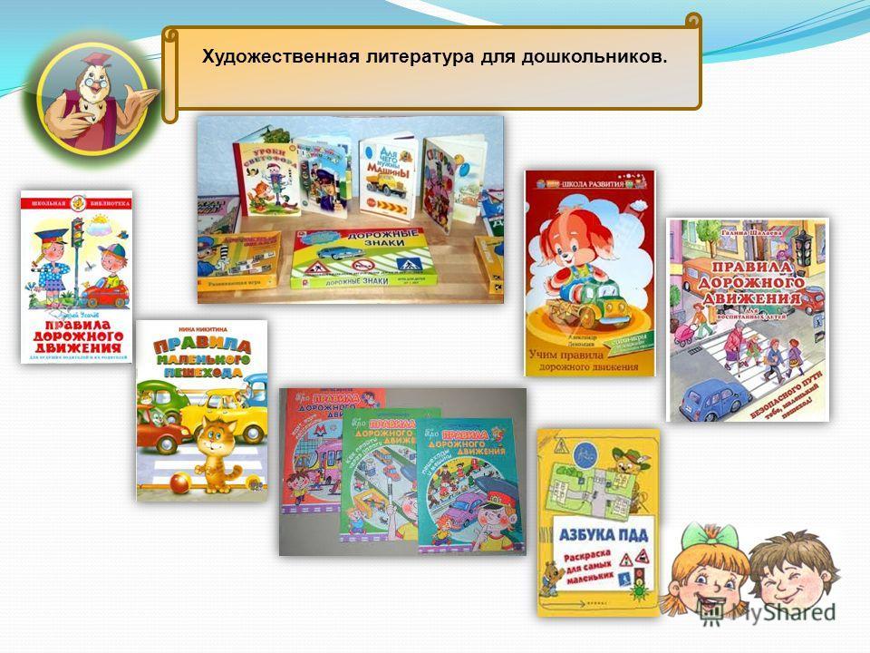 Художественная литература для дошкольников.