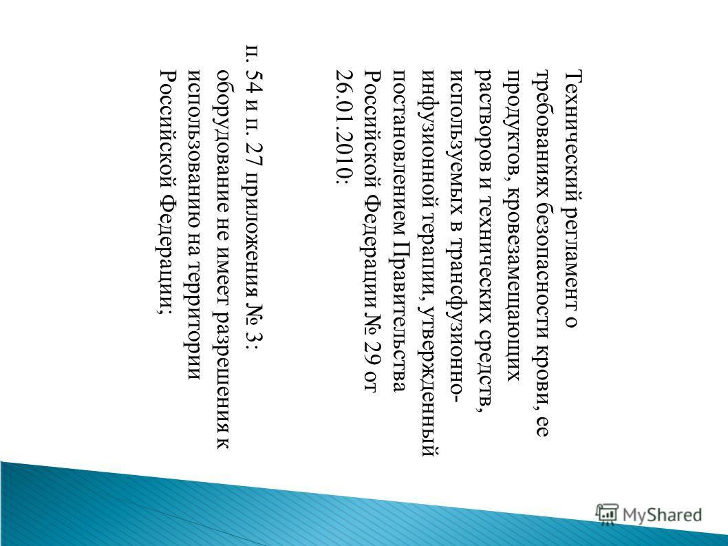 Технический регламент о требованиях безопасности крови, ее продуктов, кровезамещающихрастворов и технических средств,используемых в трансфузионноййй-инфузионной терапии, утвержденный постановлением Правительства Российской Федерации 29 от 26.01.2010: