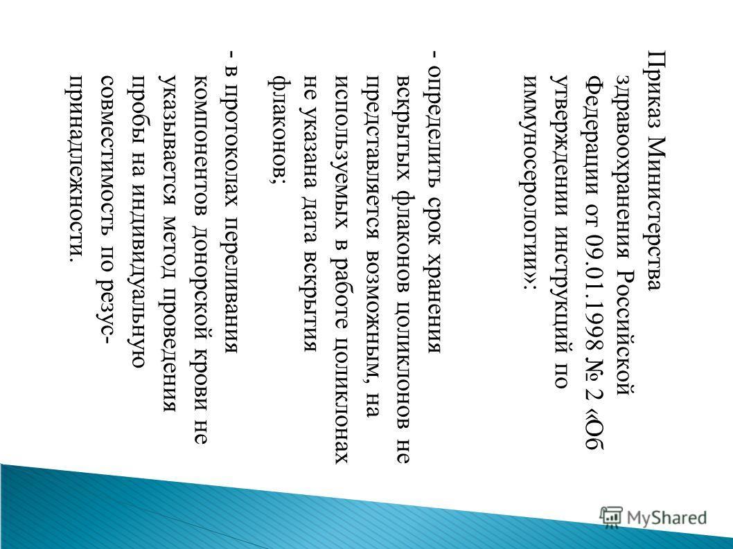 Приказ Министерства здравоохранения Российской Федерации от 09.01.1998 2 «Обутверждении инструкций поиммуносерологии»: - определить срок хранения вскрытых флаконов цоликлонов не представляется возможным, на используемых в работе цоликлонахне указана