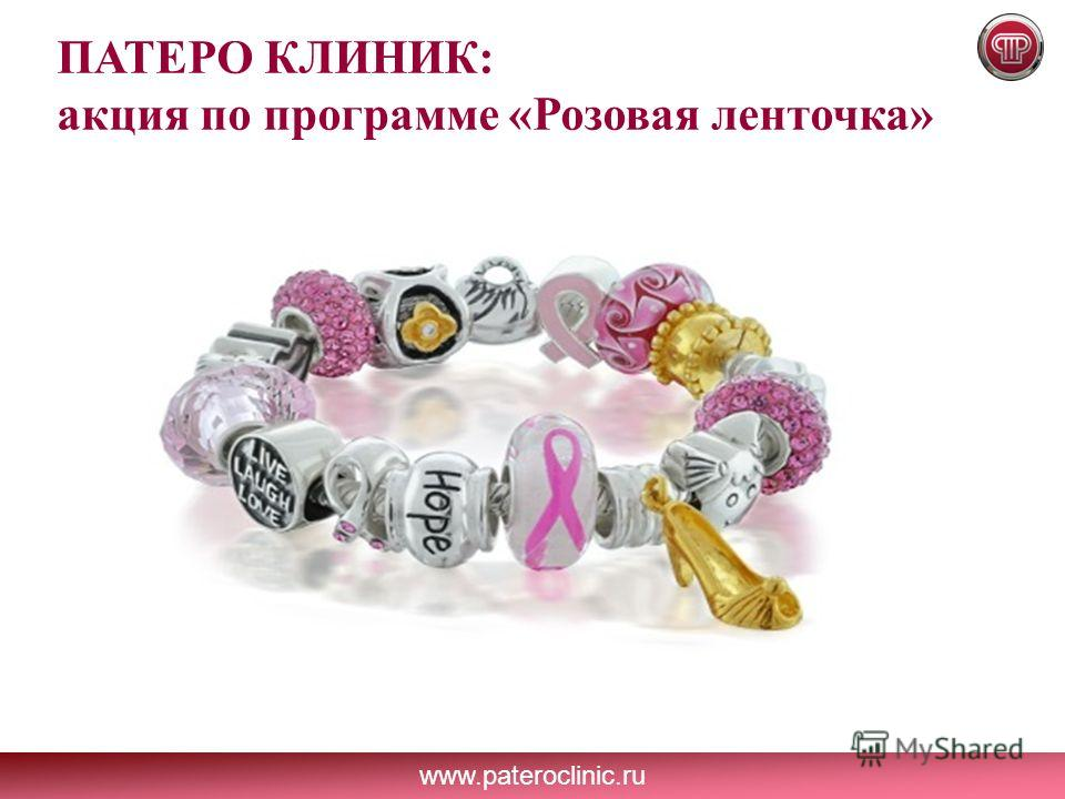 ПАТЕРО КЛИНИК: акция по программе «Розовая ленточка» www.pateroclinic.ru