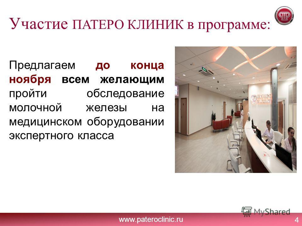 www.pateroclinic.ru Участие ПАТЕРО КЛИНИК в программе: 4 Предлагаем до конца ноября всем желающим пройти обследование молочной железы на медицинском оборудовании экспертного класса