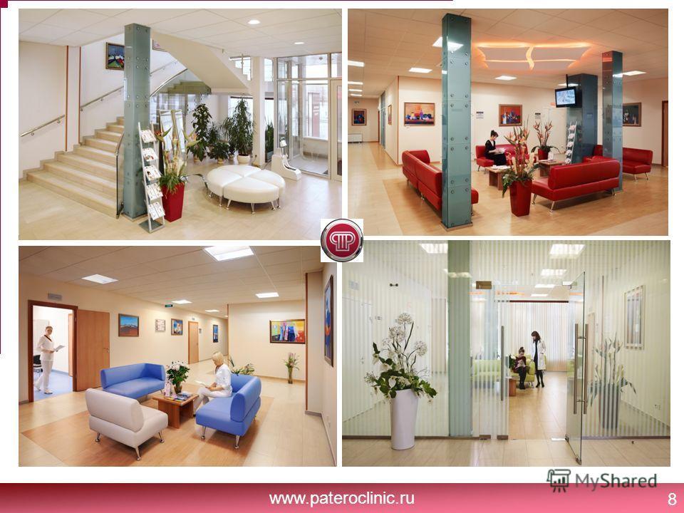 11 www.pateroclinic.ru 8