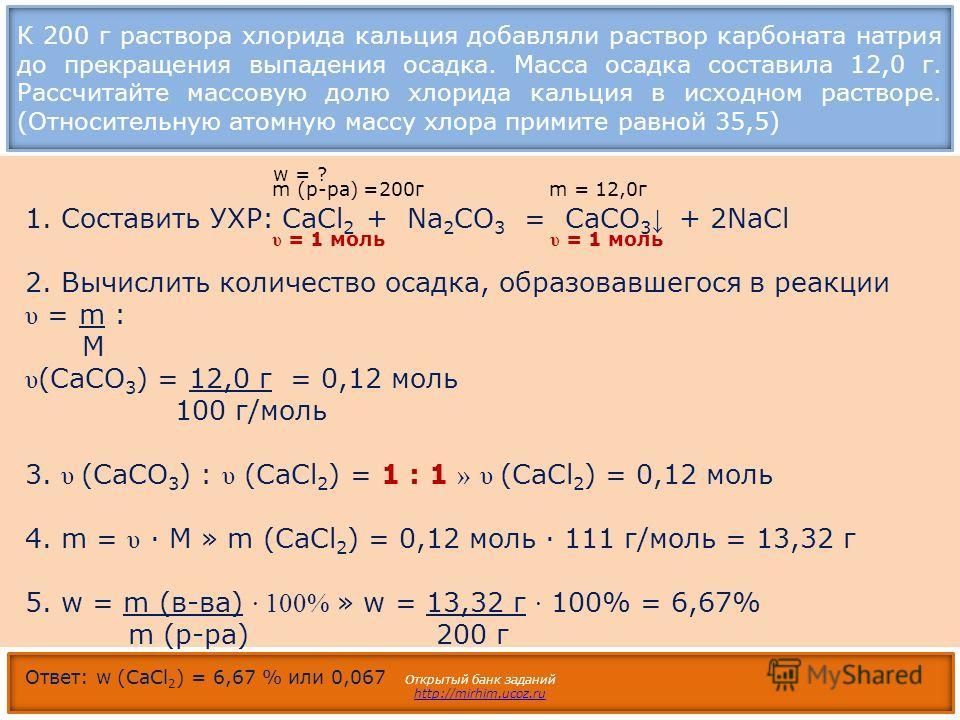 К 200 г раствора хлорида кальция добавляли раствор карбоната натрия до прекращения выпадения осадка. Масса осадка составила 12,0 г. Рассчитайте массовую долю хлорида кальция в исходном растворе. (Относительную атомную массу хлора примите равной 35,5)