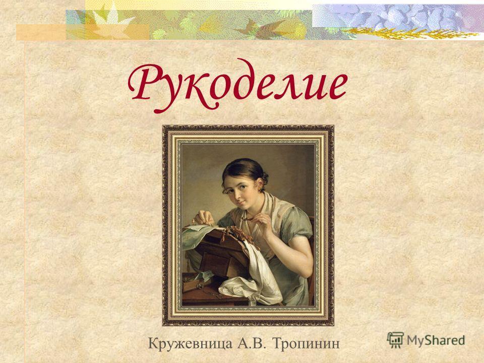 Рукоделие Кружевница А.В. Тропинин