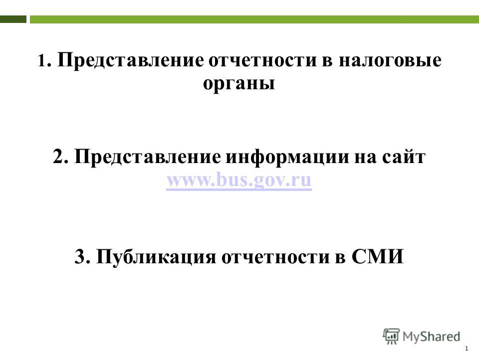 1 1. Представление отчетности в налоговые органы 2. Представление информации на сайт www.bus.gov.ru www.bus.gov.ru 3. Публикация отчетности в СМИ