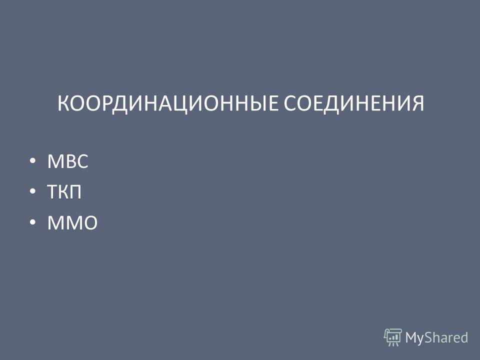 МВС ТКП ММО