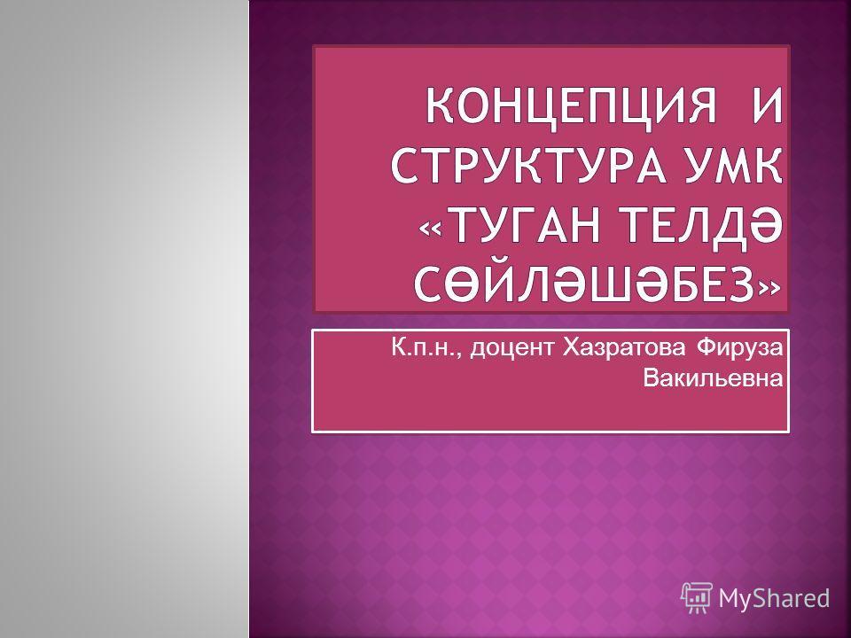 К.п.н., доцент Хазратова Фируза Вакильевна