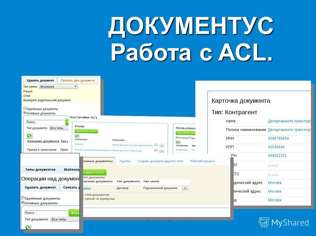 ООО Альфа-Интегрум, 2013 г. ДОКУМЕНТУС Работа с ACL.