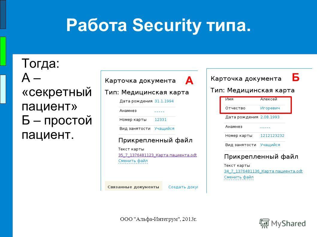 ООО Альфа-Интегрум, 2013 г. Работа Security типа. Тогда: А – «секретный пациент» Б – простой пациент. А Б