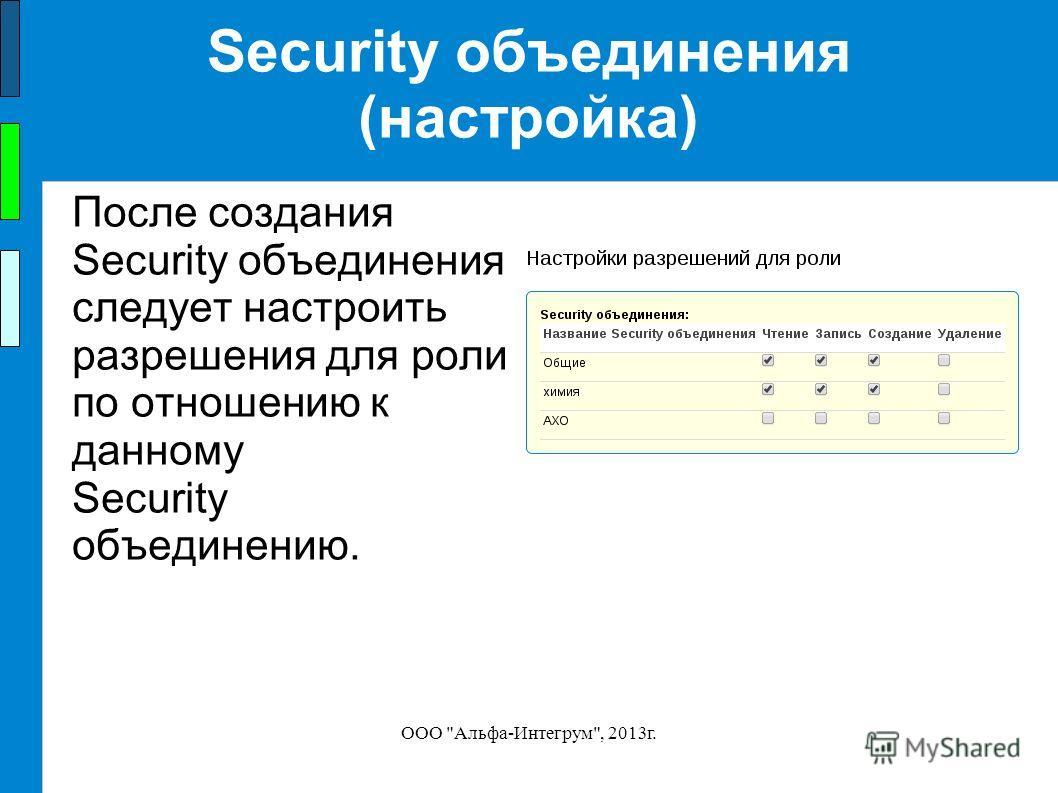 ООО Альфа-Интегрум, 2013 г. Security объединения (настройка) После создания Security объединения следует настроить разрешения для роли по отношению к данному Security объединению.