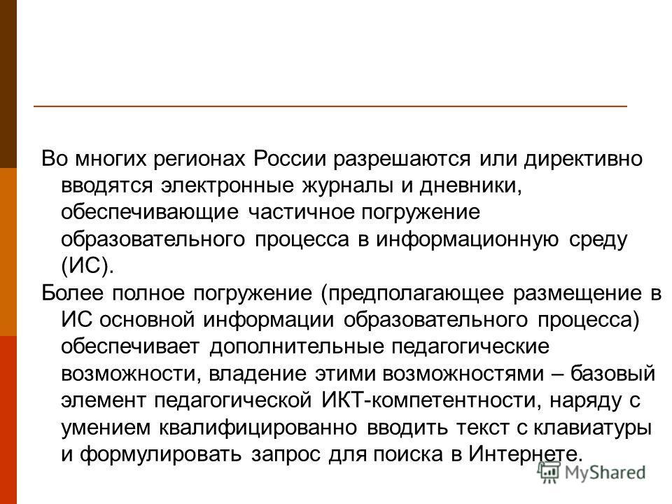 Во многих регионах России разрешаются или директивно вводятся электронные журналы и дневники, обеспечивающие частичное погружение образовательного процесса в информационную среду (ИС). Более полное погружение (предполагающее размещение в ИС основной