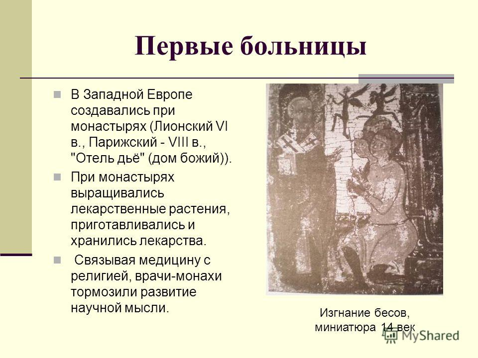 Первые больницы В Западной Европе создавались при монастырях (Лионский VI в., Парижский - VIII в.,