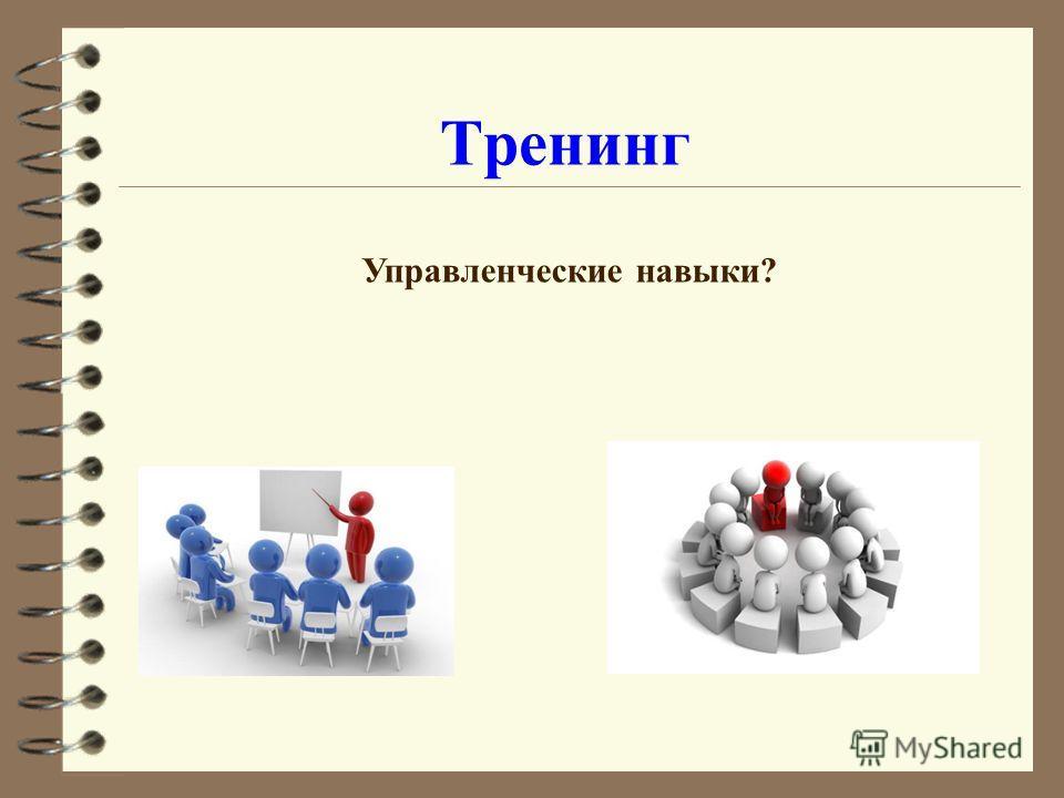 Тренинг Управленческие навыки?