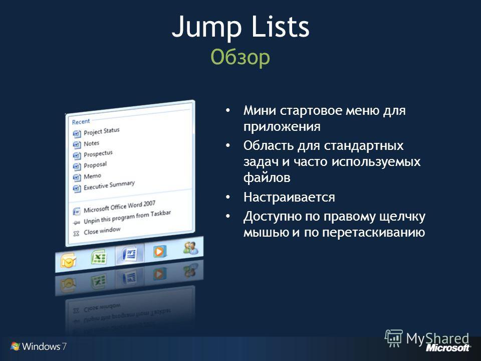 Мини стартовое меню для приложения Область для стандартных задач и часто используемых файлов Настраивается Доступно по правому щелчку мышью и по перетаскиванию Jump Lists Обзор