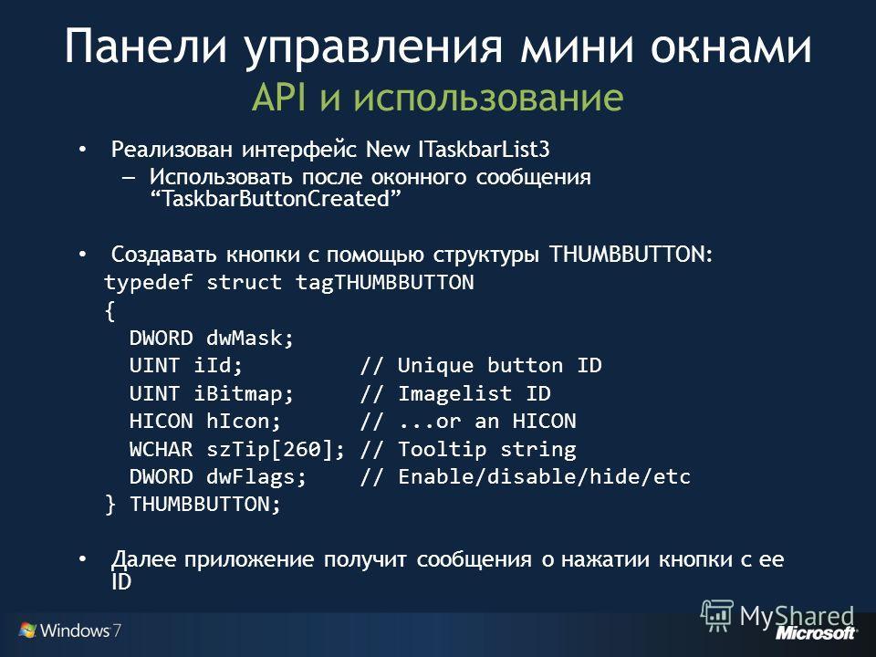 Реализован интерфейс New ITaskbarList3 – Использовать после оконного сообщения TaskbarButtonCreated Создавать кнопки с помощью структуры THUMBBUTTON: typedef struct tagTHUMBBUTTON { DWORD dwMask; UINT iId; // Unique button ID UINT iBitmap; // Imageli