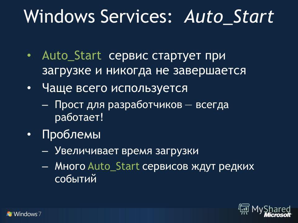Auto_Start сервис стартует при загрузке и никогда не завершается Чаще всего используется – Прост для разработчиков всегда работает! Проблемы – Увеличивает время загрузки – Много Auto_Start сервисов ждут редких событий Windows Services: Auto_Start