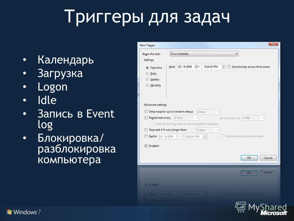 Календарь Загрузка Logon Idle Запись в Event log Блокировка/ разблокировка компьютера Триггеры для задач