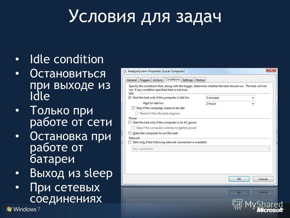 Idle condition Остановиться при выходе из Idle Только при работе от сети Остановка при работе от батареи Выход из sleep При сетевых соединениях Условия для задач