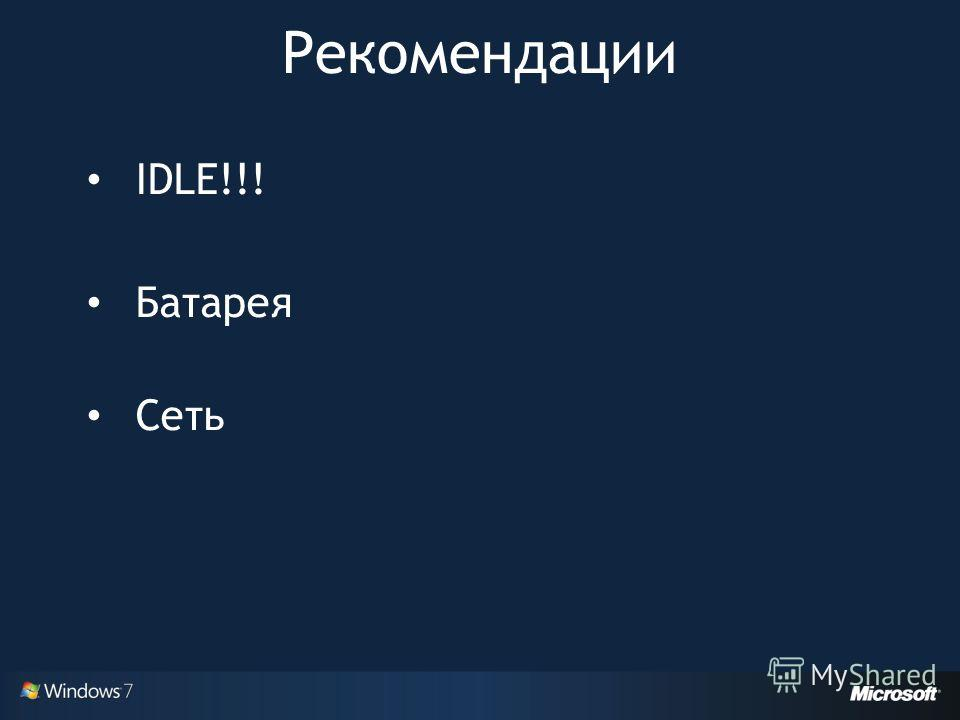 IDLE!!! Батарея Сеть Рекомендации