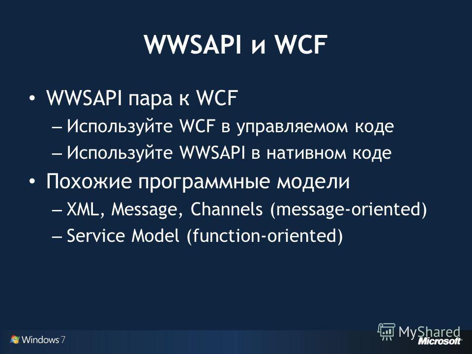 WWSAPI и WCF WWSAPI пара к WCF – Используйте WCF в управляемом коде – Используйте WWSAPI в нативном коде Похожие программные модели – XML, Message, Channels (message-oriented) – Service Model (function-oriented)