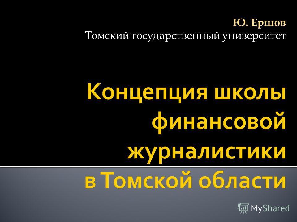 Ю. Ершов Томский государственный университет