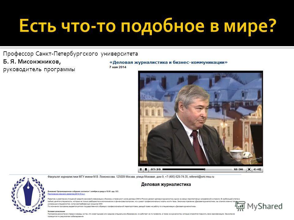 Профессор Санкт-Петербургского университета Б. Я. Мисонжников, руководитель программы