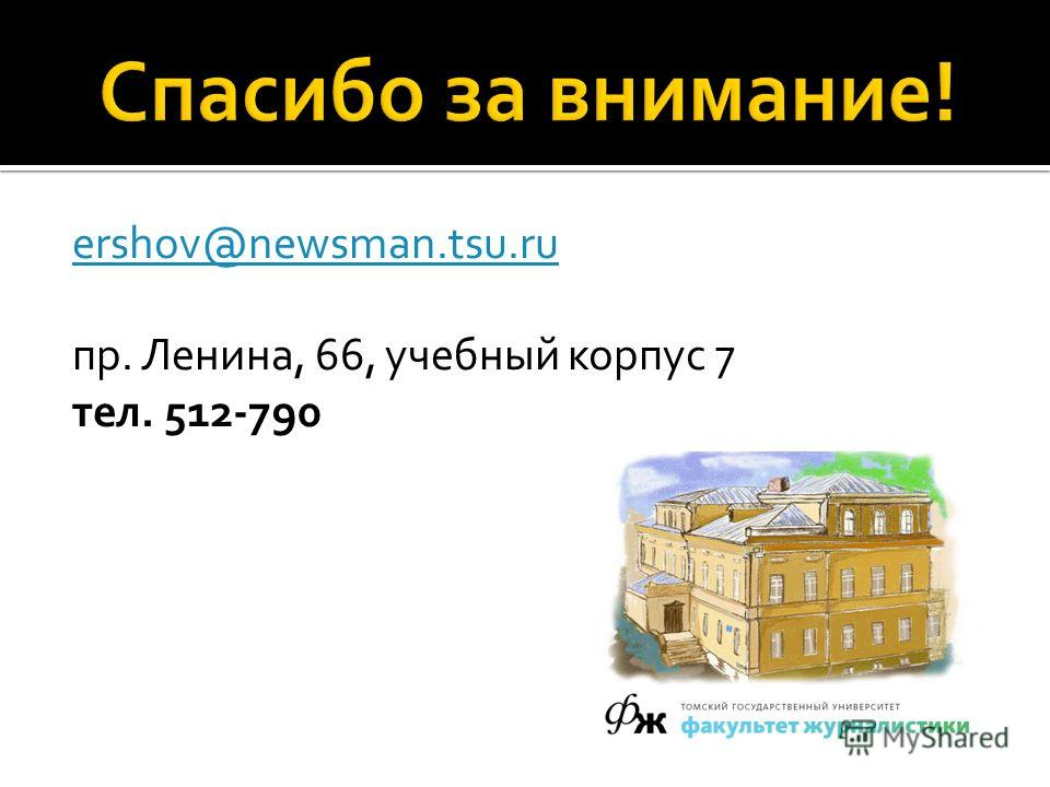 ershov@newsman.tsu.ru пр. Ленина, 66, учебный корпус 7 тел. 512-790