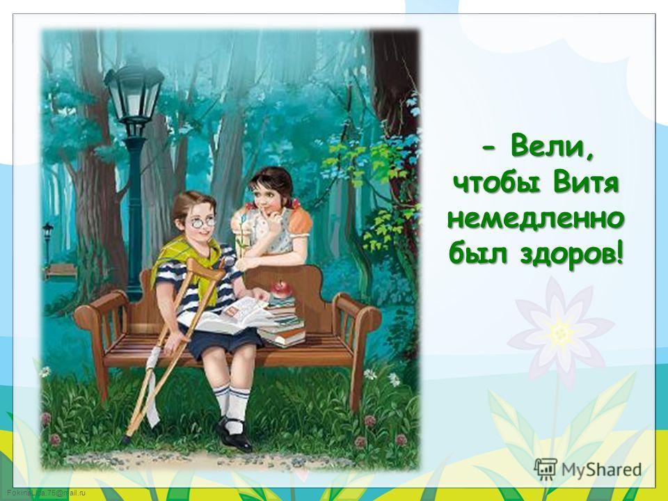 FokinaLida.75@mail.ru - Вели, чтобы все игрушки, какие только есть на свете, мои были!