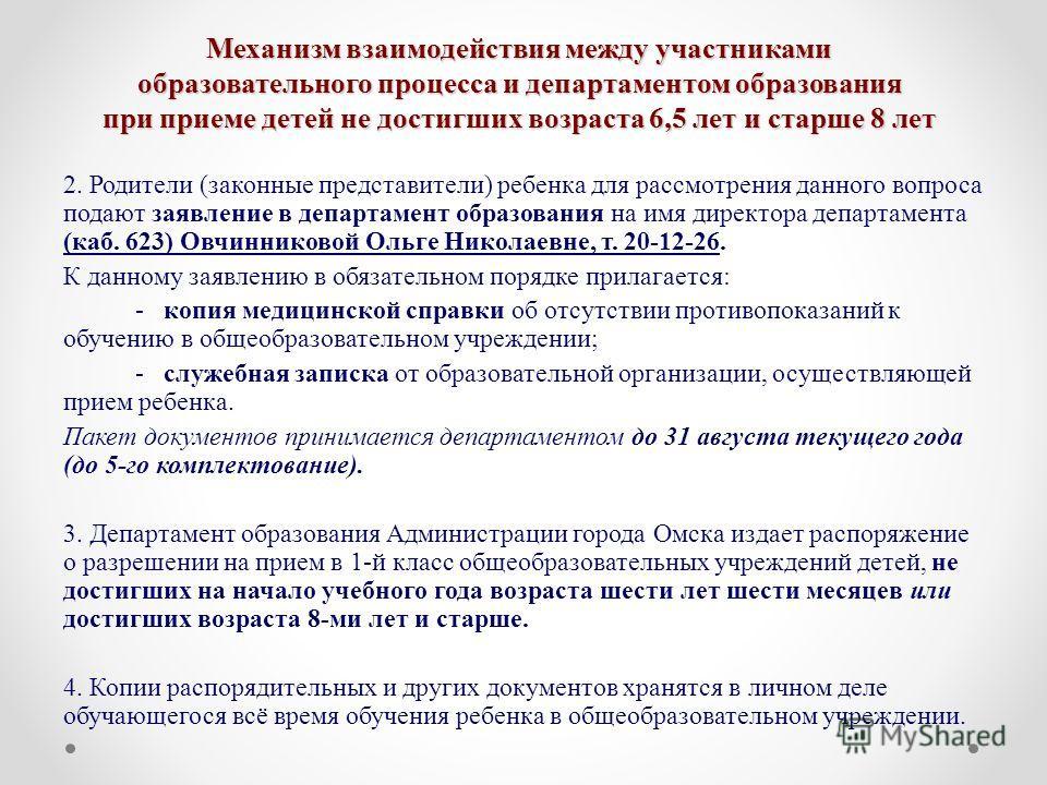 2. Родители (законные представители) ребенка для рассмотрения данного вопроса подают заявление в департамент образования на имя директора департамента (каб. 623) Овчинниковой Ольге Николаевне, т. 20-12-26. К данному заявлению в обязательном порядке п