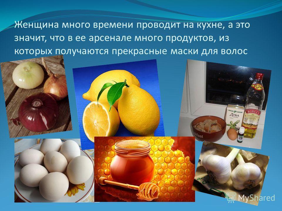 Женщина много времени проводит на кухне, а это значит, что в ее арсенале много продуктов, из которых получаются прекрасные маски для волос