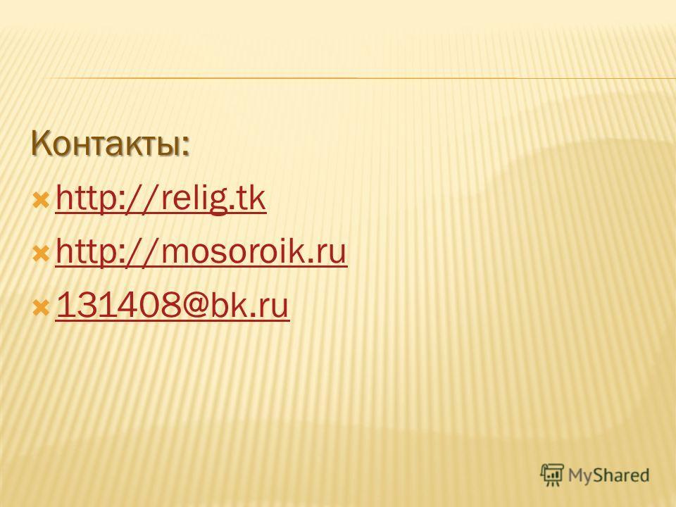 Контакты: http://relig.tk http://mosoroik.ru 131408@bk.ru 131408@bk.ru