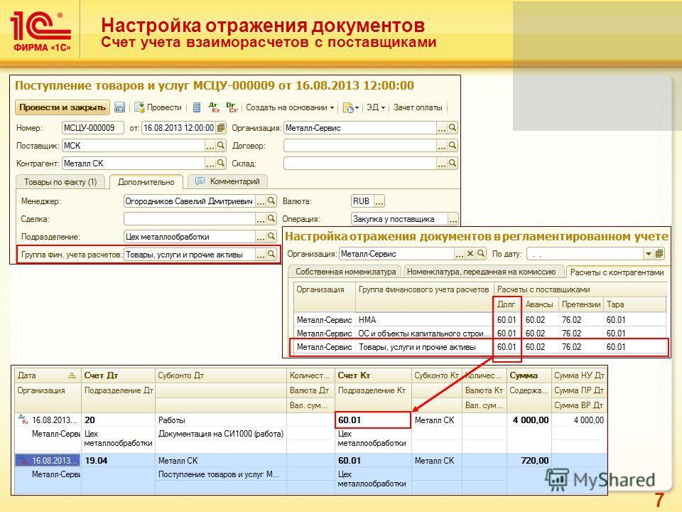 7 Настройка отражения документов Счет учета взаиморасчетов с поставщиками