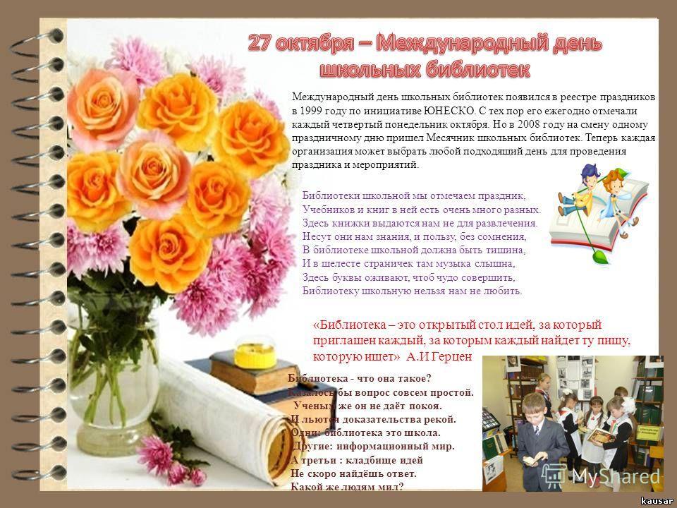 Международный день школьных библиотек появился в реестре праздников в 1999 году по инициативе ЮНЕСКО. С тех пор его ежегодно отмечали каждый четвертый понедельник октября. Но в 2008 году на смену одному праздничному дню пришел Месячник школьных библи