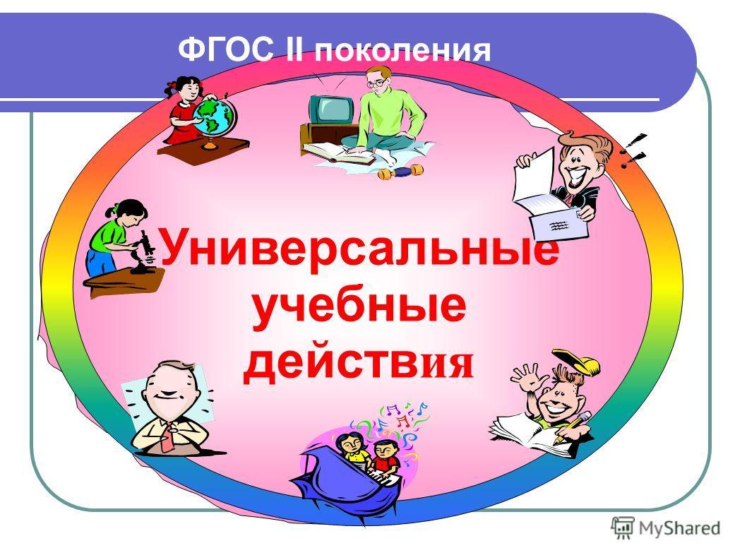 Универсальные учебные действ ия ФГОС II поколения