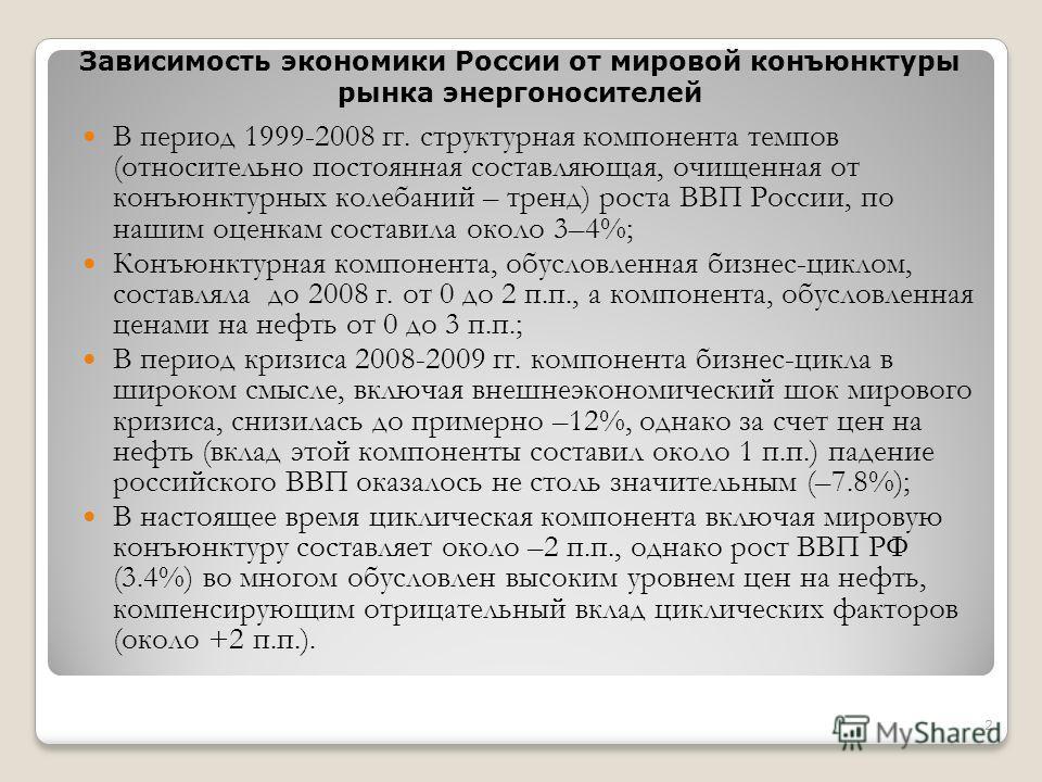 В период 1999-2008 гг. структурная компонента темпов (относительно постоянная составляющая, очищенная от конъюнктурных колебаний – тренд) роста ВВП России, по нашим оценкам составила около 3–4%; Конъюнктурная компонента, обусловленная бизнес-циклом,