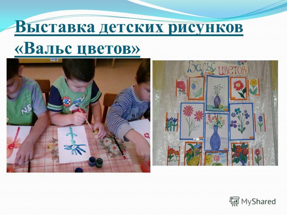 Выставка детских рисунков «Вальс цветов»