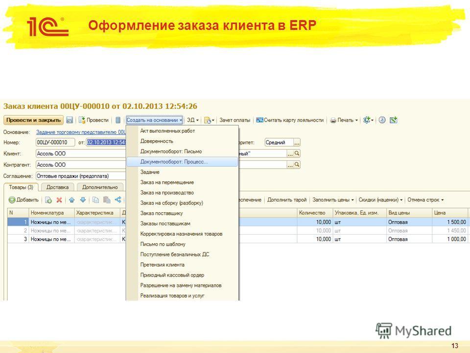 Оформление заказа клиента в ERP 13