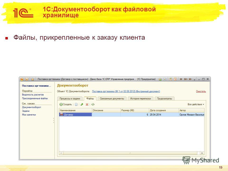 1С:Документооборот как файловой хранилище Файлы, прикрепленные к заказу клиента 19