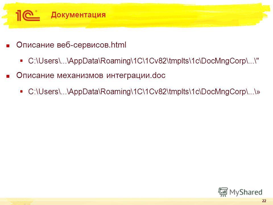 22 Документация Описание веб-сервисов.html C:\Users\...\AppData\Roaming\1C\1Cv82\tmplts\1c\DocMngCorp\...\ Описание механизмов интеграции.doc С:\Users\...\AppData\Roaming\1C\1Cv82\tmplts\1c\DocMngCorp\...\»