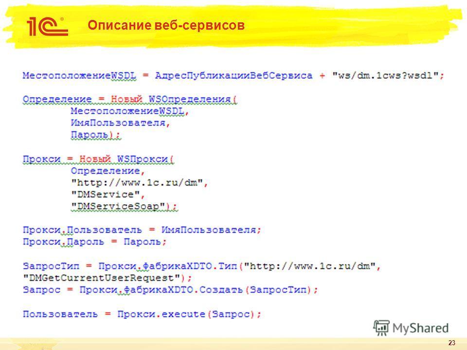 Описание веб-сервисов 23