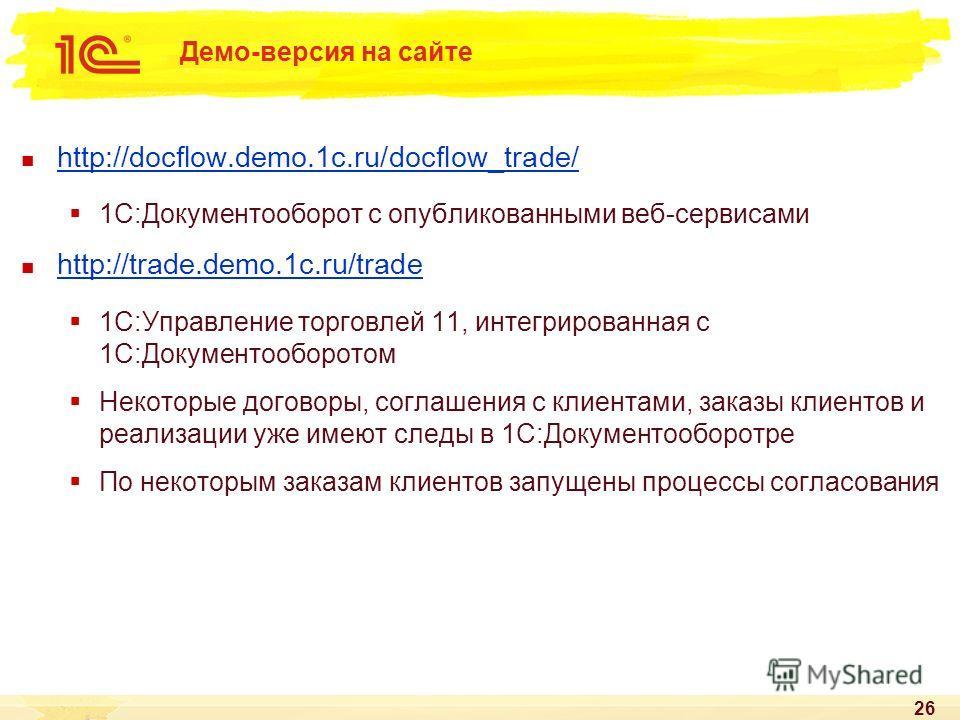 Демо-версия на сайте http://docflow.demo.1c.ru/docflow_trade/ 1С:Документооборот с опубликованными веб-сервисами http://trade.demo.1c.ru/trade 1С:Управление торговлей 11, интегрированная с 1С:Документооборотом Некоторые договоры, соглашения с клиента