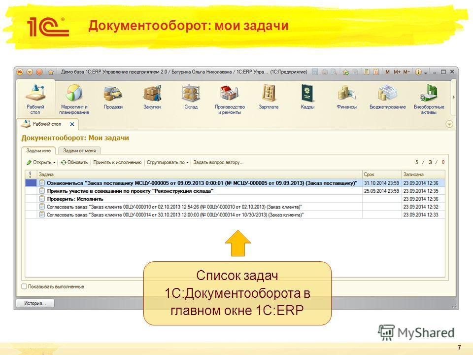 7 Документооборот: мои задачи Список задач 1С:Документооборота в главном окне 1C:ERP