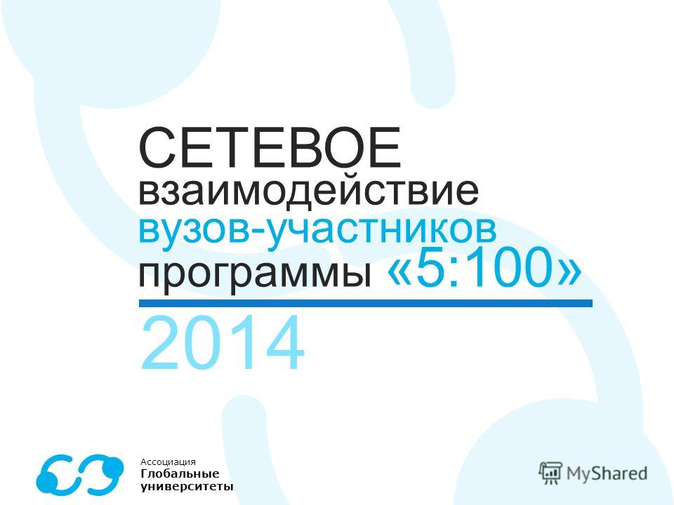 Ассоциация Глобальные университеты СЕТЕВОЕ взаимодействие вузов-участников программы «5:100» 2014