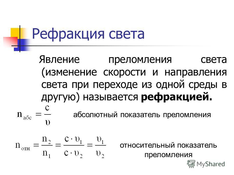 Рефракция света Явление преломления света (изменение скорости и направления света при переходе из одной среды в другую) называется рефракцией. абсолютный показатель преломления относительный показатель преломления